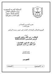 تابع خطة بحث التوزيع المكاني للساحات البلدية في جنوب مدينة الرياض الطالب عبد الله ماطر العتيبي.doc