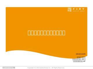 ハウスメーカー業界マップ201501.pptx