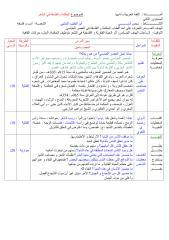 (2) الحكمة و الفلسفة في الشّعر-أفل.PDF