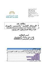 بطاقة نقد الرسائل العلمية هند ماجستير.docx