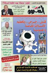 جريدة الشروق.pdf