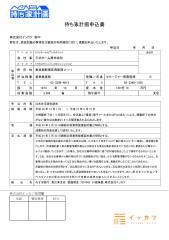 三井ホーム 御中【持ち家計画発注書201412】.pdf
