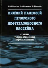 Жемчугова - Нижний палеозой Печорского нефтегазоносного бассейна.pdf