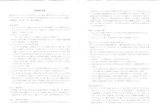 株式会社ユニバーサルホーム 業務提携契約書.pdf