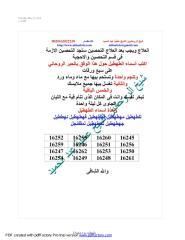 علاج التابعة والقرين باسماء الطهطيل.pdf