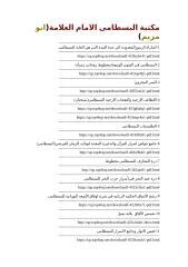 مكتبة البسطامى الامام العلامة.doc