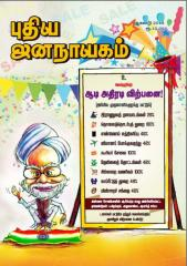 puthiya-jananayagam-august-2013.pdf