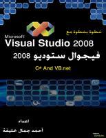 خطوة بخطوة مع فيجول بيسك 2008.pdf