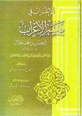 ighrab_jalal.pdf
