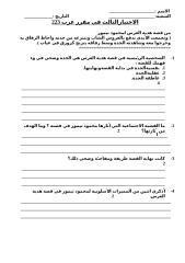 اختبار3 عرب 223.doc