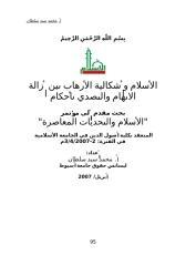 أ. محمد سلطان 95-140.doc