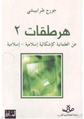 (2) هرطقات 2 عن العلمانية كإشكالية إسلامية إسلامية - جورج طرابيشي.pdf