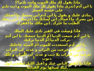 ملك الموة يحاورك.ppt