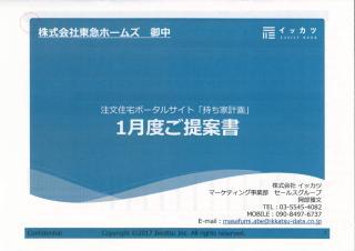 東急ホームズ_アポ資料.pdf