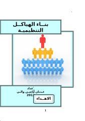 بنــاء الهياكــل التنظيميـة.doc