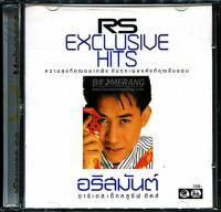 01 - ฝันมีชีวิต - อริสมันต์ พงศ์เรืองรอง อัลบั้ม  RS EXCLUSIVE HITS CD 2 (320KBpS).mp3