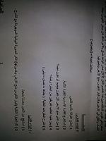 الاختبار الثالث في مادة اللغة العربية و آدابها Photo0637.jpg