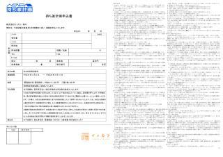 住友林業株式会社 御中 「持ち家計画」申込書】20170301.pdf