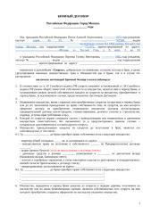 Брачный договор Попов-Перлова.doc