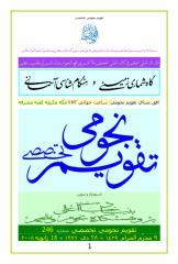 9 Moharram 1429.pdf