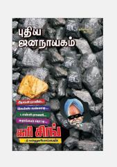 puja-july-2012.pdf