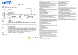 三井ホーム 御中【持ち家計画 発注書】.docx