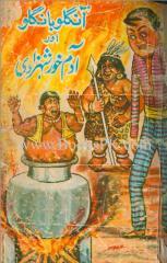 Angloo bagloo Adam khoor shahzadi.pdf