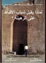 lmaza_yokbl_shabab_el_akbat_3la_el_rahbna.pdf