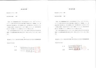 承諾書(アイビック).pdf