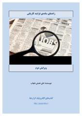 karyabi-v2.0.pdf