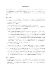 20140529【業務提携契約書】株式会社伸和エージェンシー 御中.pdf