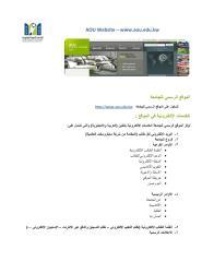 AOU Website.pdf