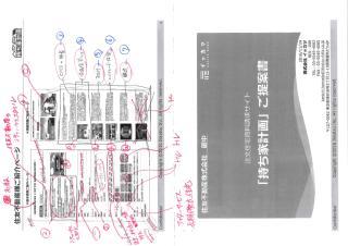 住友不動産ページ修正指示書.pdf