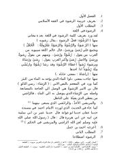 خط المهند لابحاث جامعة فيصل لخفض نسبة الاقتباس تعريف  جريمة  الرشوة  في  الفقه الإسلامي.doc