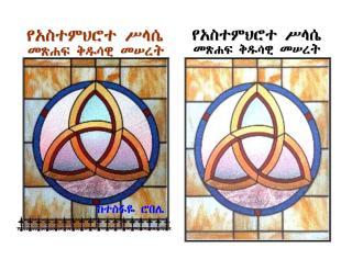 trinity_biblical_basis.pdf
