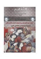 مجلة الثقافي العدد 25 السنة الثالثة.pdf
