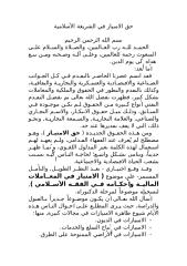 حق الامتياز في الشريعة الإسلامية.doc