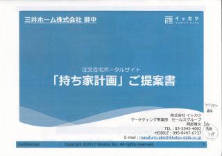 三井ホーム_アポ資料.pdf