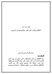 خطة بحث الطلاق وآثاره على الفرد والمجتمع في الرياض.doc
