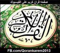 اذكار الصباح  _ مشارى راشد _ صفحه قران كريم.mp3