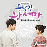 twilight (ost. rooftop prince part 3 ) - love is difficult.mp3