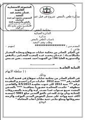 6مذكرة طعن بالنقض  شروع فى قتل عمد.doc